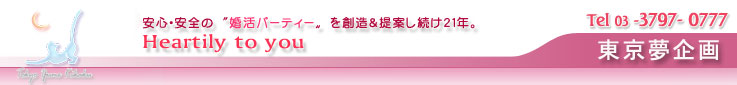 東京夢企画 03-3797-0777