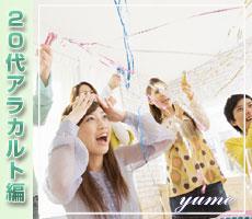 20代ヤング・アラカルト編
