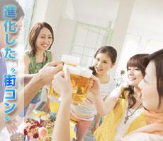 社会人サークル・飲み会・オフ会・街コン