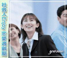 社会人Enjpy・恋愛適齢期編