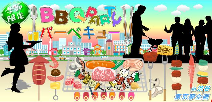 街コン【BBQ】