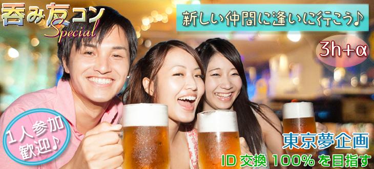 街コン【呑み友 ジョッキ四人】