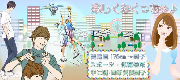 街コン【長身 スポーツ】