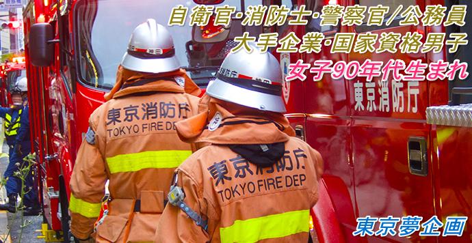 街コン【3K 消防 90年】
