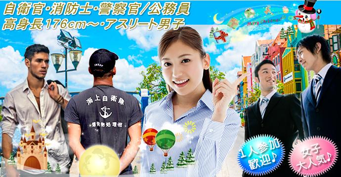街コン【3K xmas 体育】