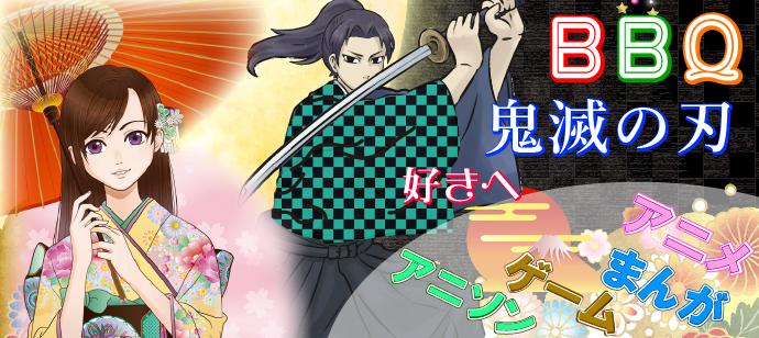 街コン【アニメ BBQ_鬼滅】