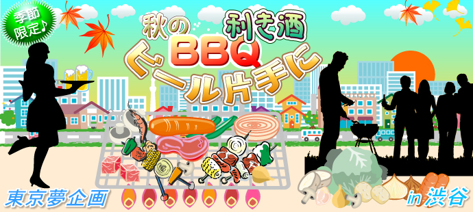 街コン【BBQ