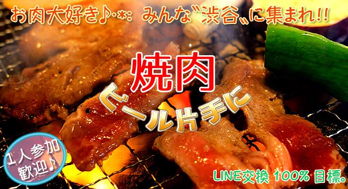 街コン【肉】