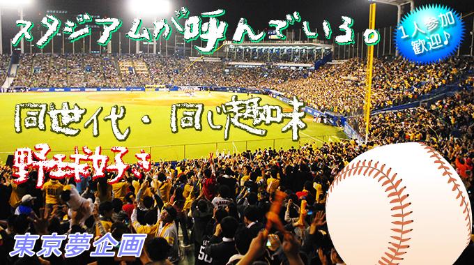 街コン【野球 スタジアム】