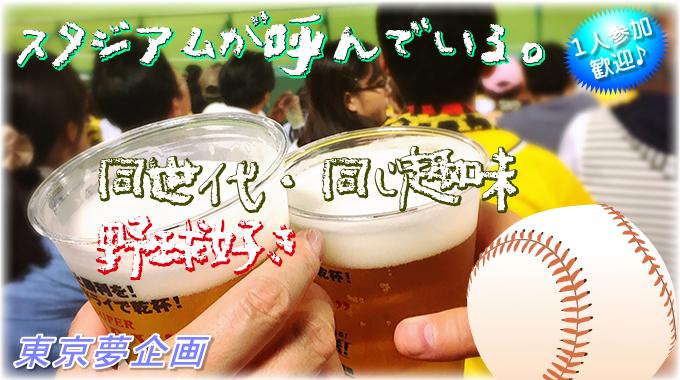 街コン【野球 スタジアムで乾杯】