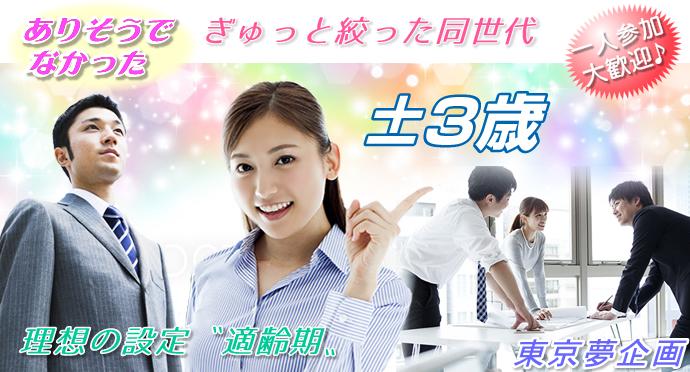 街コン【±3