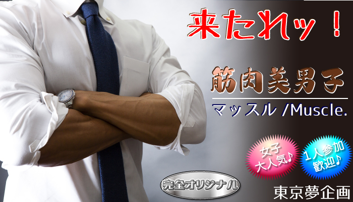 街コン【筋肉 腕組み 90年代】
