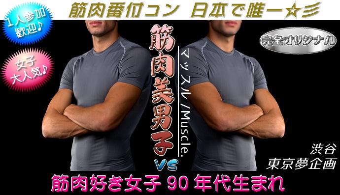 街コン【筋肉 腕組み2 90年代】