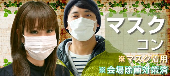 街コン【マスク・コン】