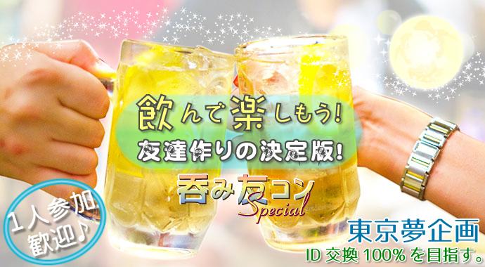 街コン【呑み友 ジョッキ1】
