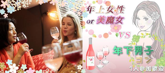 街コン【エロカワ年上女性_01】