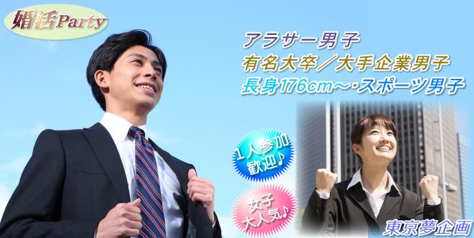婚【大手・長身・アラサー男子・笑顔】
