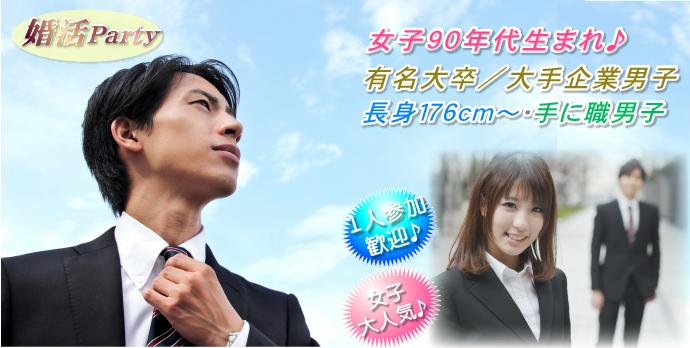 婚【大手・身長・スポ・90年代・キリ!】