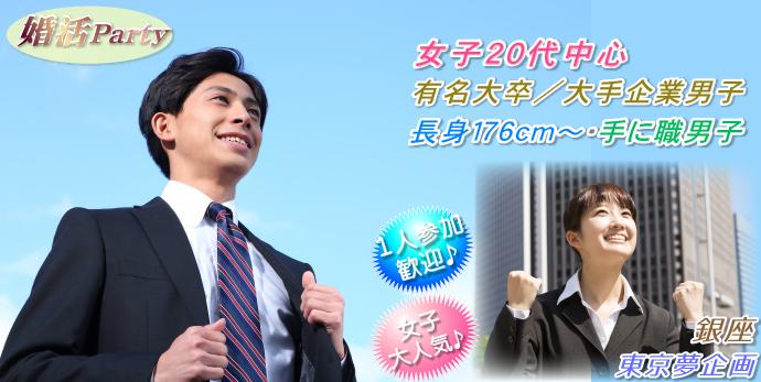 婚【大手・身長・スポ・20中心・笑顔】