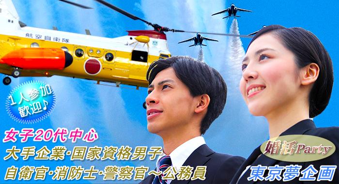 婚【3K・大手・20中心・ヘリ・2人・空】