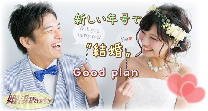 婚活 新年号で結婚