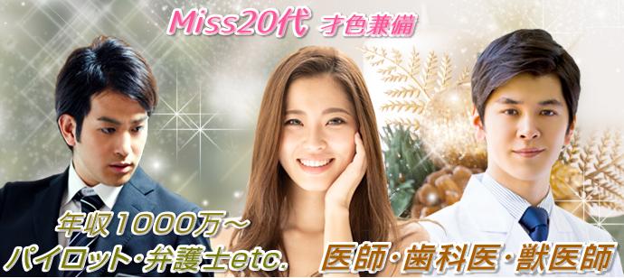 婚活 Miss20