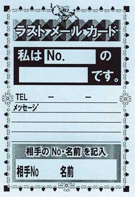 男性:ラストメールカード
